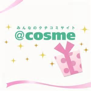 日本最大級のアットコスメで、プレゼントをもらいましょう!のサムネイル画像