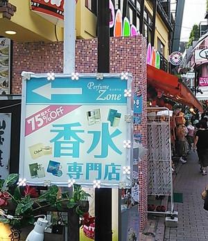 《渋谷・原宿・東京都内》激安価格香水専門店「Perfume Zone」のサムネイル画像