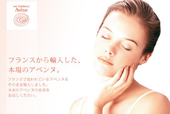 敏感肌さんも脂肌さんも家族みんなで使える有名化粧水アベンヌの魅力のサムネイル画像