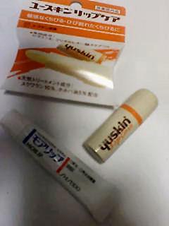 「ユースキン」のリップケア商品は長年親しまれている定番モノ!のサムネイル画像