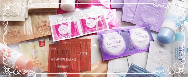 おトクにお試し!無料サンプルがもらえる化粧品メーカーまとめのサムネイル画像