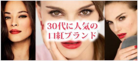 30代女性に人気の口紅ブランドランキング まとめました♪♪のサムネイル画像