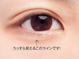 ♡:[メイク]涙袋作り方カタログ!涙袋のない人は必見です!のサムネイル画像