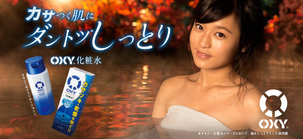 「オキシー」の化粧水を使ってニキビのない綺麗な肌になろう!のサムネイル画像
